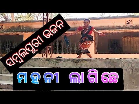 Mahani lagiche sambalpuri bhajan dance performance