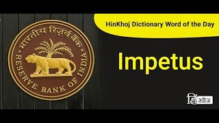 Impetus Meaning in Hindi - HinKhoj Dictionary