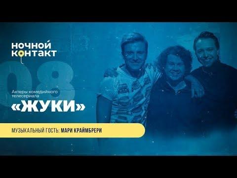 """Шоу """"Ночной Контакт"""" сезон 4 выпуск 8 (в гостях: актеры сериала """"Жуки"""")#НочнойКонтакт"""