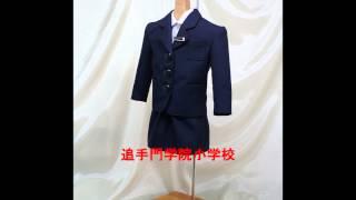 ミニチュア制服 ミニフォーム 小学校 3