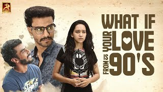 What If Your Love Is From 90's | Idhu Adhu Illa #13 | Black Sheep