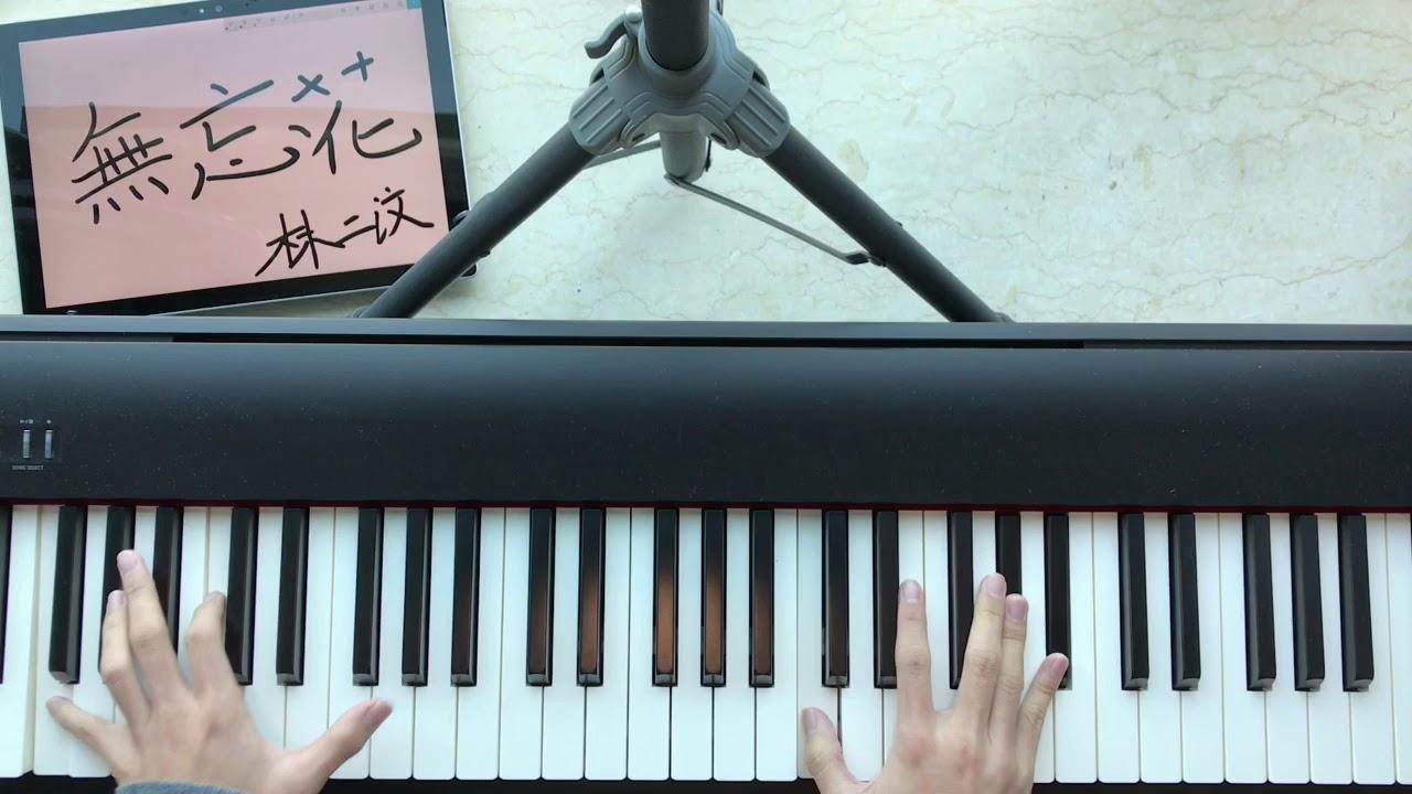 林二汶 Emma Lam - 無忘花 鋼琴cover - YouTube