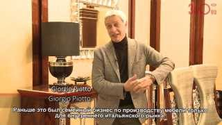 видео Giorgio Piotto