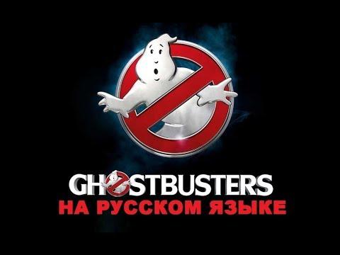 Ray Parker Jr. - Ghostbusters на русском языке [Дискотека Назад в будущее || Russian Cover]