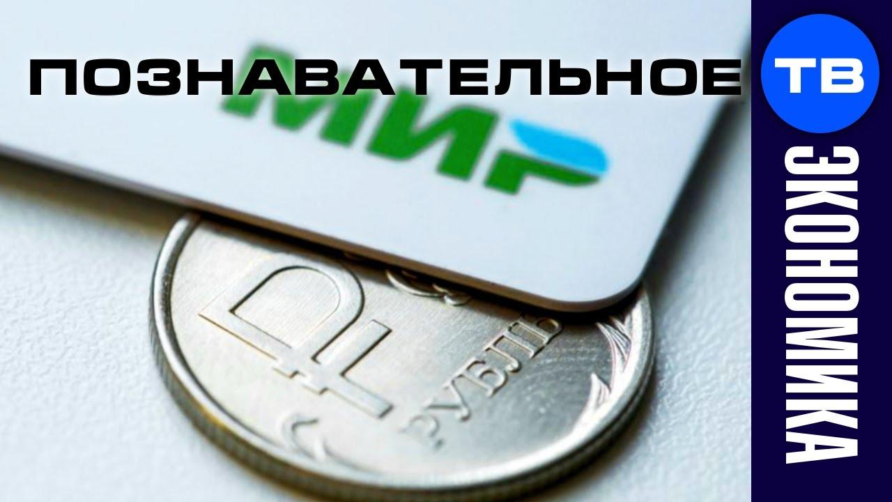 Почему пора переходить на систему МИР (Познавательное ТВ, Артём Войтенков)