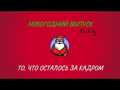 Новогодний выпуск Slivki.by! То, что осталось за кадром!