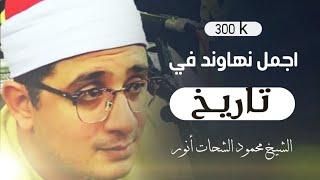 أجمل نهاوند في تاريخ الشيخ محمود الشحات أنور - الوصف عليك -