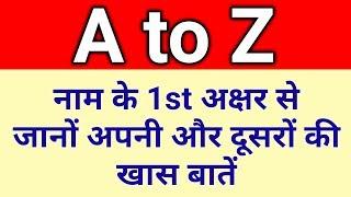 A to Z: नाम के 1st अक्षर से जानिए अपनी और दूसरों की बातें, Nature and future by name