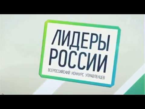 «Первый канал», Документальный фильм о Всероссийском конкурсе управленцев «Лидеры России»