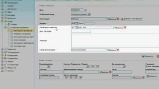 Складские операции в ASoft CRM (4/13)