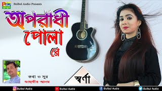 swarna-oporadhi-pola-re-female-new-version-reply-of-oporadhi-new-bangla-music---2019