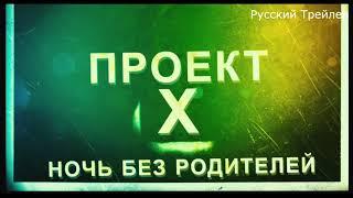 Русский Трейлер/Пародия/проект X/project x дорвались
