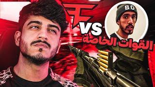 أبو كايد القوات الخاصة ضد فايروس ! QWAT vs FaZe VIRUS