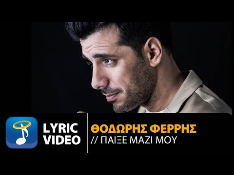 Θοδωρής Φέρρης - Παίξε Μαζί Μου | Thodoris Ferris - Pexe Mazi Mou (Official Lyric Video HQ)
