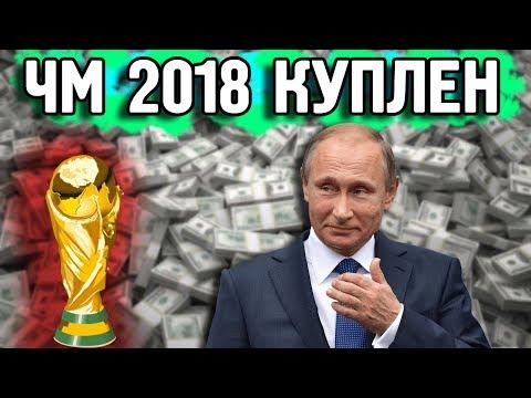 РОССИЯ КУПИЛА ЧЕМПИОНАТ