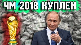 УРУГВАЙ – РОССИЯ l ЧЕМПИОНАТ МИРА 2018 FIFA-ВАНГА