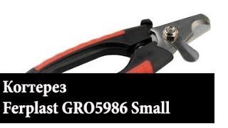 Когтерез Ferplast GRO5986 Small