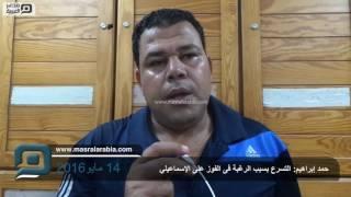 مصر العربية | حمد إبراهيم: التسرع بسبب الرغبة فى الفوز على الإسماعيلي