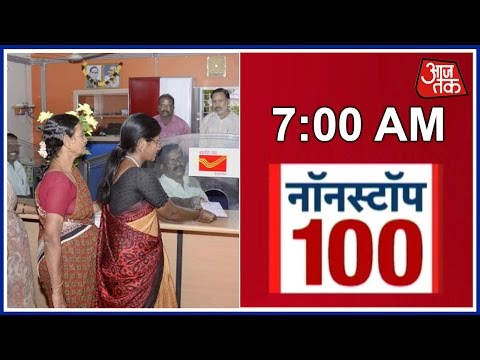 NonStop 100 : Cash Supply Will Be Increased In Post Offices
