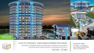 Elite Life V Residence  Недвижимость в Турции Алания(Хотите купить недвижимость в Турции? Узнать цены на недвижимость в Алания? Обращайтесь к профессионалам:..., 2015-07-25T11:55:47.000Z)