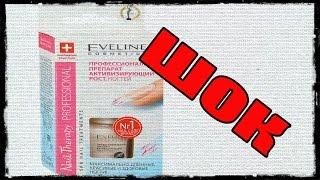 ШОК:Основы для укрепления ногтей от Эвелин ОПАСНЫ!?