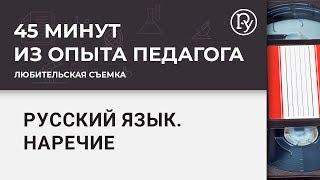 Открытый урок по русскому языку. Наречие. Обобщение изученного