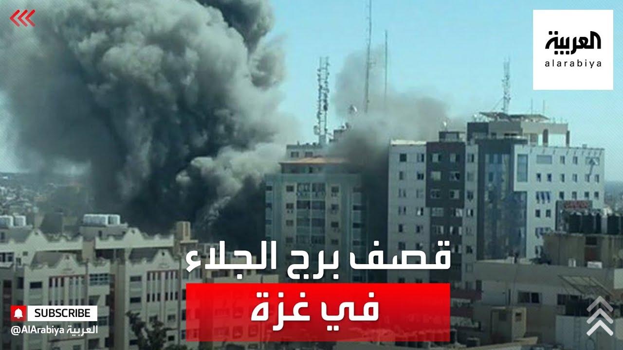 إسرائيل تقصف برج الجلاء في غزة الذي يضم مكاتب صحفية   #العربية  - نشر قبل 4 ساعة