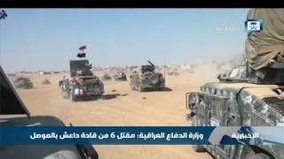 وزارة الدفاع العراقية: مقتل 6 من قادة داعش بالموصل