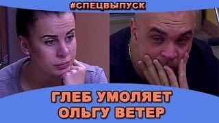 #СПЕЦВЫПУСК: Глеб Жемчугов умоляет Ольгу Ветер. Новости и слухи дома 2.
