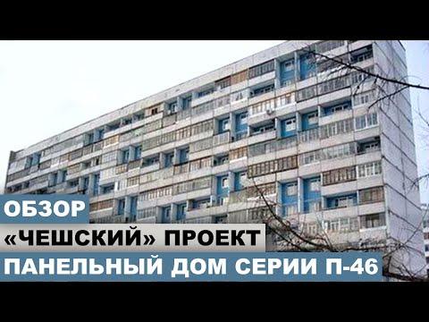Хорошая ли идея - купить квартиру в панельной серии домов П-46 (или снять квартиру там же)?