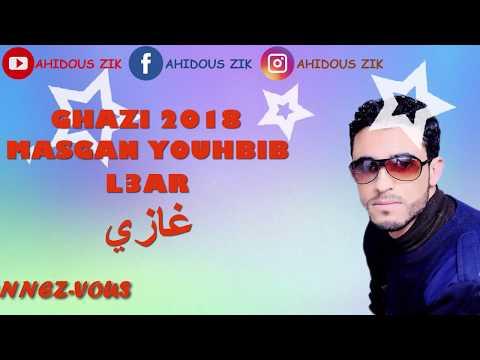 GHAZI 2018 MASGAN YOUHBIB L3AR