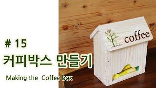 [목공만들기 영상조립도] #15 커피박스 만들기   M…