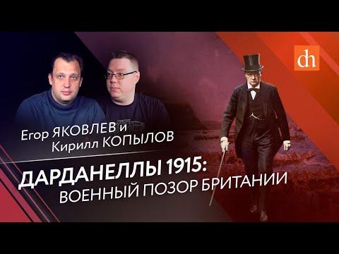 Дарданеллы 1915: военный позор Британии/Кирилл Копылов и Егор Яковлев