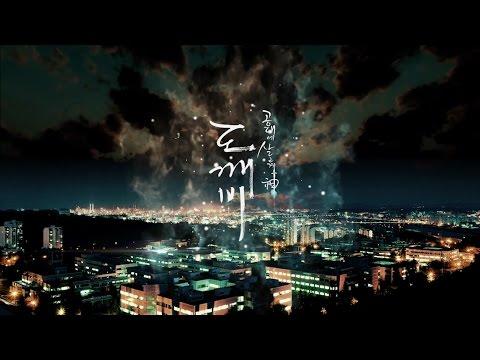 [tvN 도깨비 패러디] 공대에 살고계神 - 도깨비 3화(Goblin : God living in POSTECH EP1)