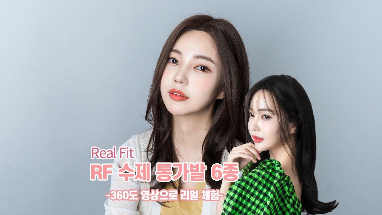 리얼핏 RF 수제 통가발 6종 인모MIX (중단발/레이어드/빌드펌/S컬)