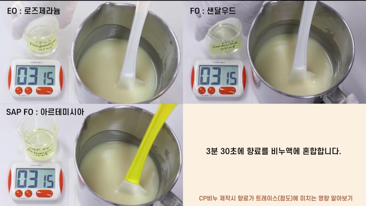 CP비누 제조시 향료가 트레이스에 미치는 영향 알아보기 (에센셜오일/프래그런스오일/SAP프래그런스오일 비교 영상)