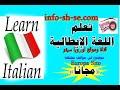تععلم  اللغة الايطالية للمبتدئين  مجانا بسهولة و بساطة  الدرس الاول  رقم 1  الحروف الابجدية
