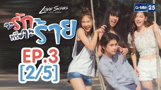 Video Love Songs Love Series ตอน จะรักหรือจะร้าย EP.3 [2/5] download MP3, 3GP, MP4, WEBM, AVI, FLV Agustus 2018