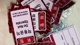위험 작동금지 걸이형 표지판 사고예방 점검 경고 표지판…