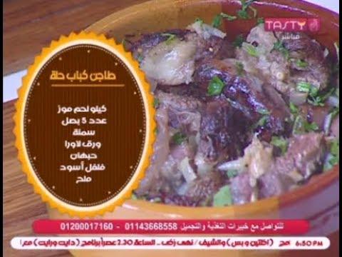 اسرع   طاجن كباب حلة    الشيف محمد حامد