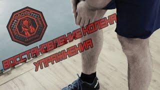 Упражнения Для Восстановления Колена. [Pride Team](Из этого видео вы узнаете, какими упражнениями можно восстановить ваше колено после травмы. Мамед Исаев..., 2016-01-15T10:11:19.000Z)