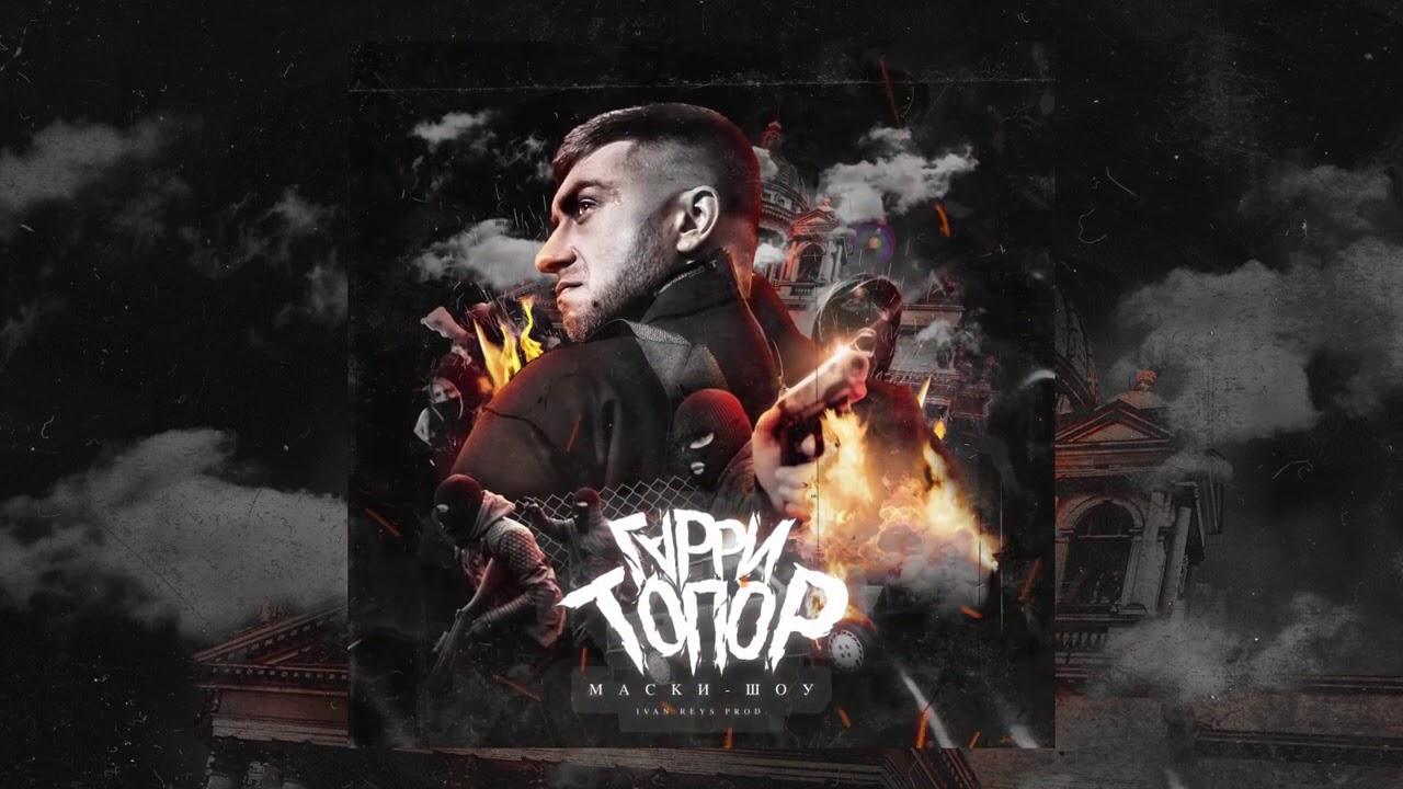 Гарри Топор - Маски-Шоу   Official Audio