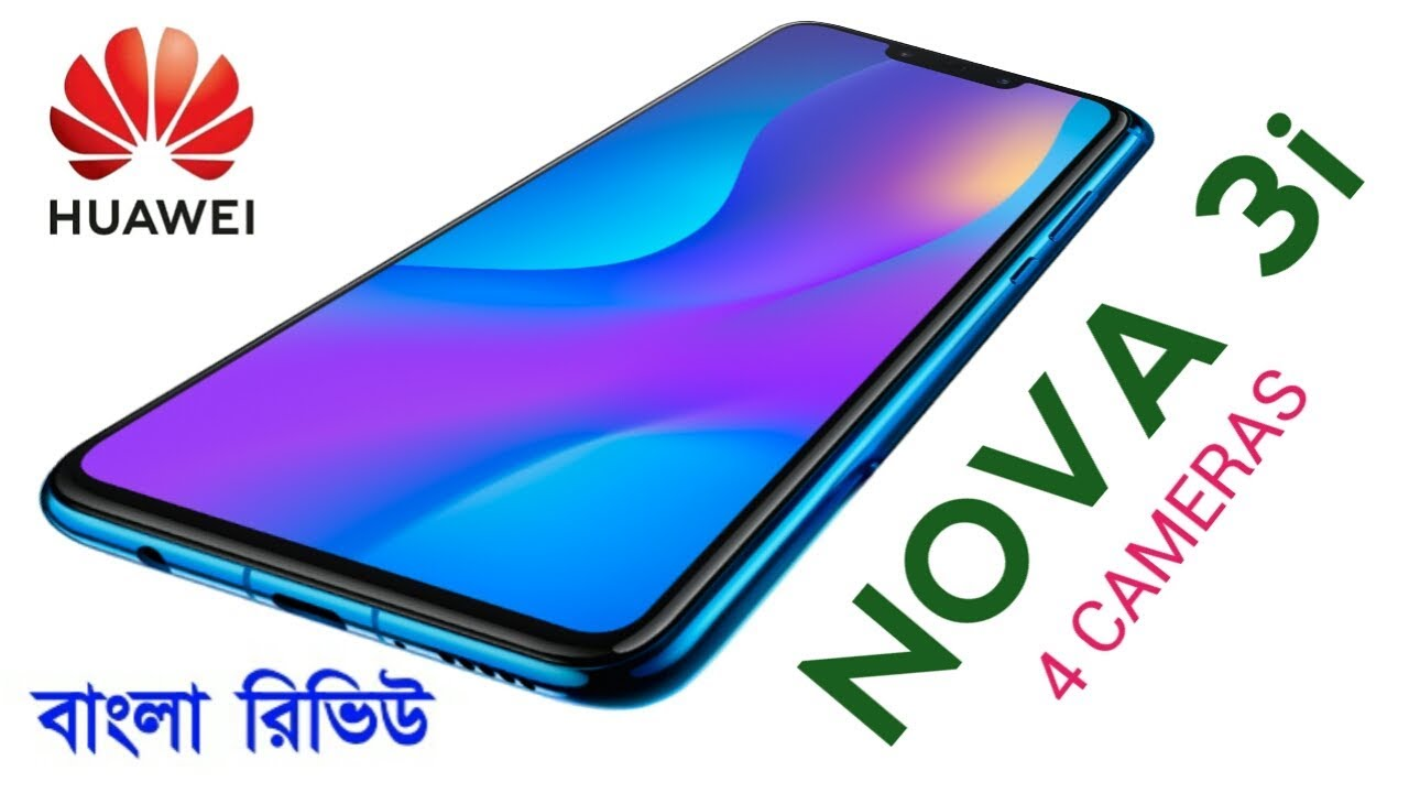 Huawei nova 3i price in Bangladesh | Review in Bangla