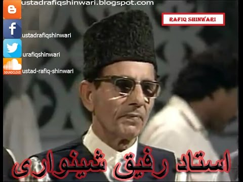 Ustad Rafiq Shinwari | Da Khudai Habiba