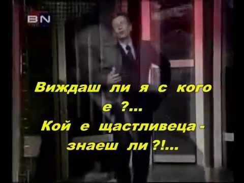 /превод/ Мирослав Илич - Поздрави я , Поздрави!