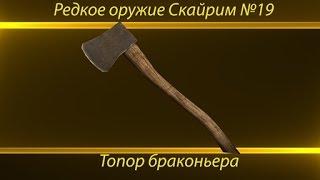 Редкое оружие : Skyrim. №19 Топор Браконьера
