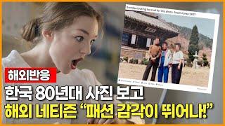 [해외반응] 한국 80년대 사진 보고 해외 네티즌 &q…