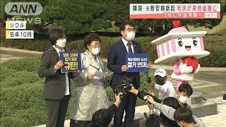 韓国・元慰安婦訴訟・・・判決が延期 3月に弁論再開へ(2021年1月11日) - YouTube