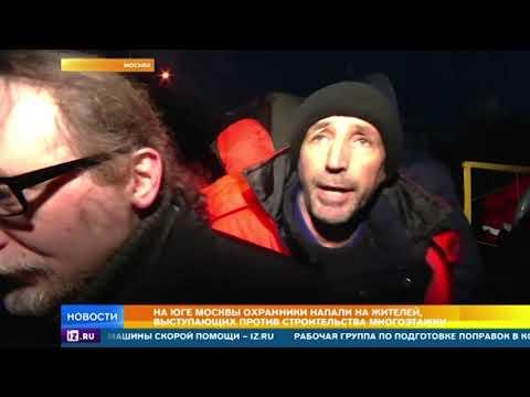 Рабочие нападают на москвичей, выступающих против незаконной стройки
