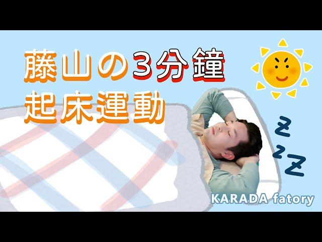 【藤山小教室】3分鐘の起床運動!